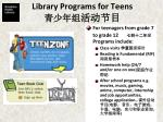 library programs for teens