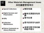 other materials management issues