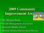 2009 community improvement awards