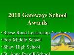 2010 gateways school awards1