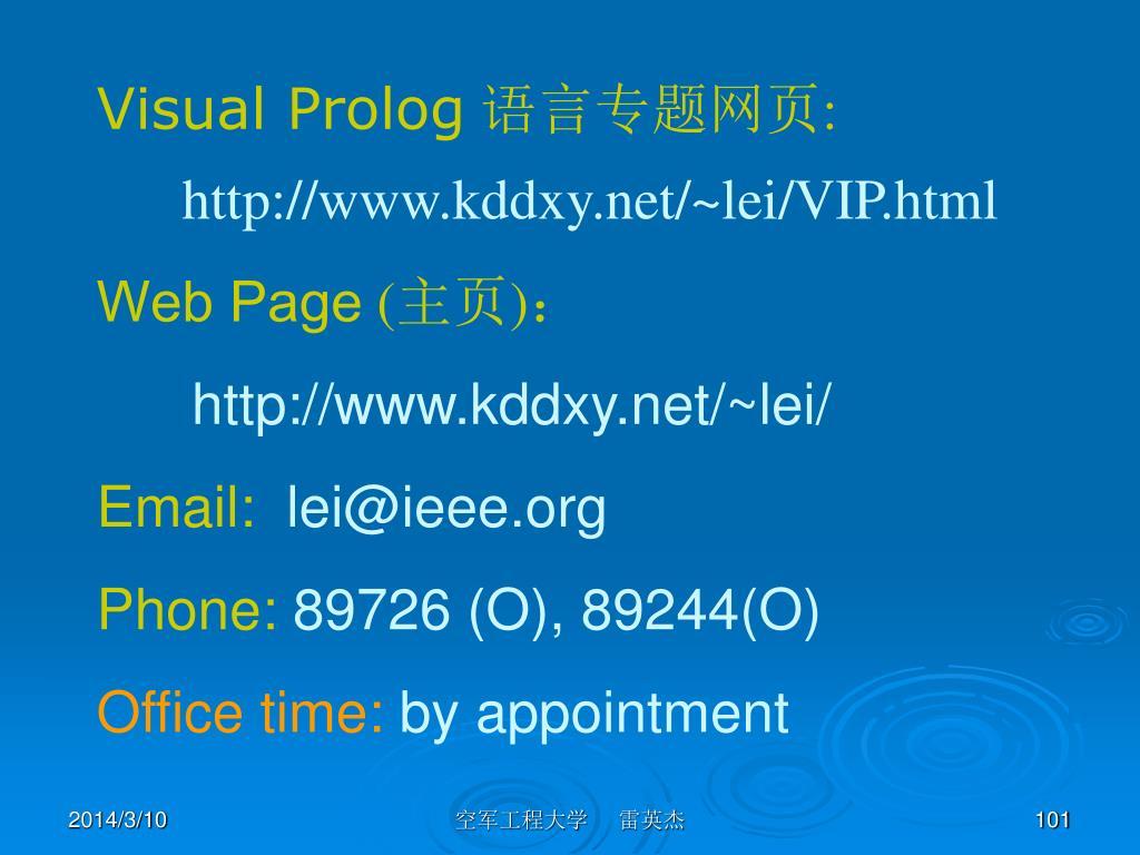 Visual Prolog