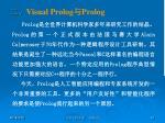 visual prolog prolog