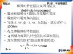 intrinsic impedance