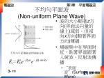non uniform plane wave