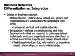 business networks differentiation vs integration
