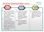 the details of deployment policy service