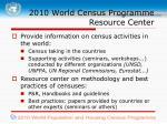 2010 world census programme resource center