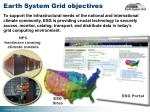 earth system grid objectives