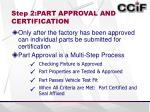 step 2 part approval and certification