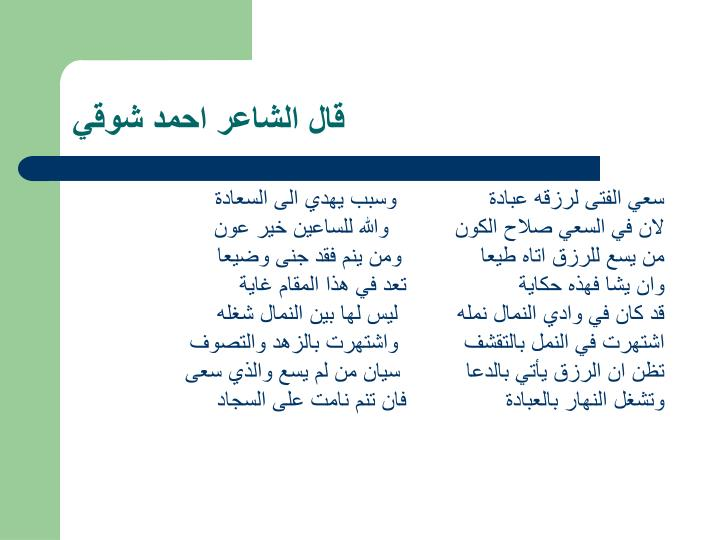 قال الشاعر احمد شوقي