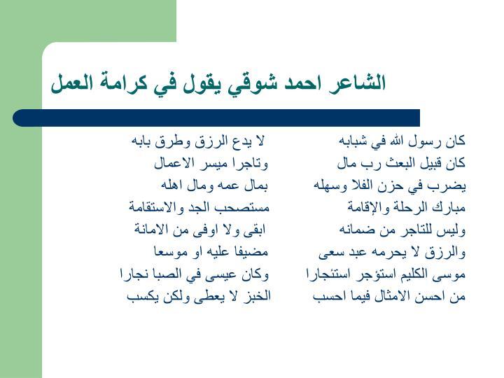 الشاعر احمد شوقي يقول في كرامة العمل