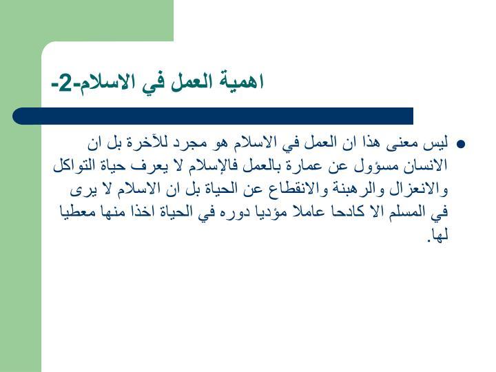 اهمية العمل في الاسلام-2-