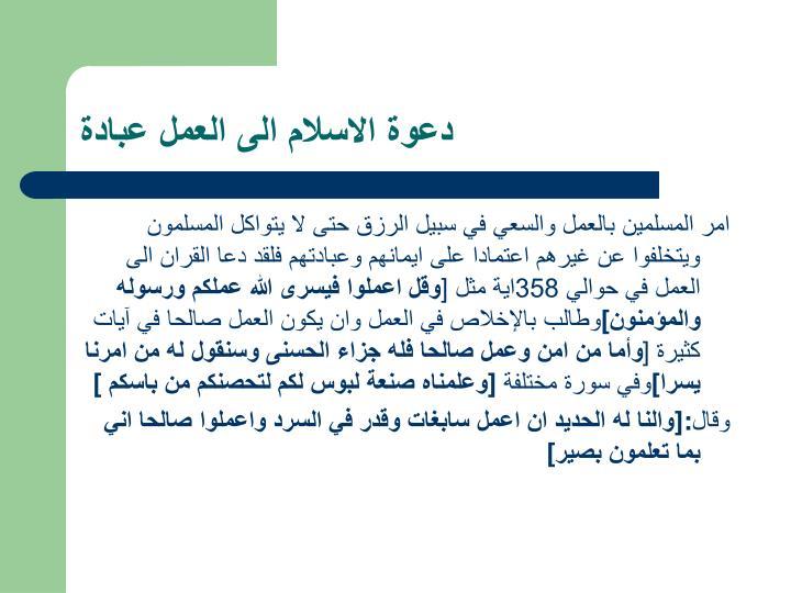 دعوة الاسلام الى العمل عبادة