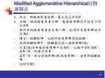 modified agglomerative hierarchical