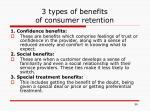 3 types of benefits of consumer retention