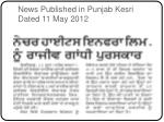 news published in punjab kesri dated 11 may 2012