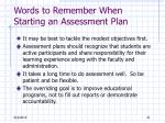 words to remember when starting an assessment plan