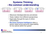 systems thinking the common understanding